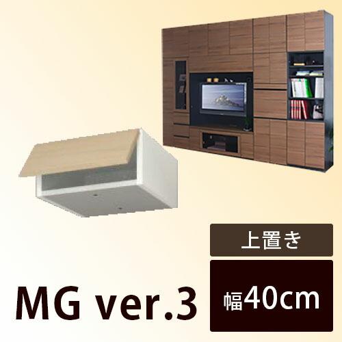 【送料無料】 すえ木工 Mgver.3 FB40 フィラーボックス(対応高200-280) 壁面収納 W400 D470/320 H200-280