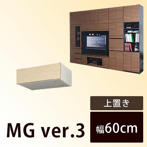 【送料無料】 すえ木工 Mgver.3 FB60 フィラーボックス(対応高200-280) 壁面収納 W600 D470/320 H200-280