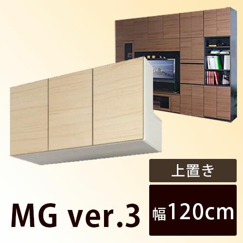 【送料無料】 すえ木工 Mgver.3 HB120 (S) 梁避けボックス(対応高290-350) 壁面収納 W1200 D470 H290-350