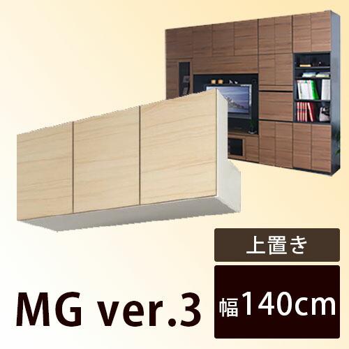 【送料無料】 すえ木工 Mgver.3 HB140 (S) 梁避けボックス(対応高290-350) 壁面収納 W1400 D470 H290-350