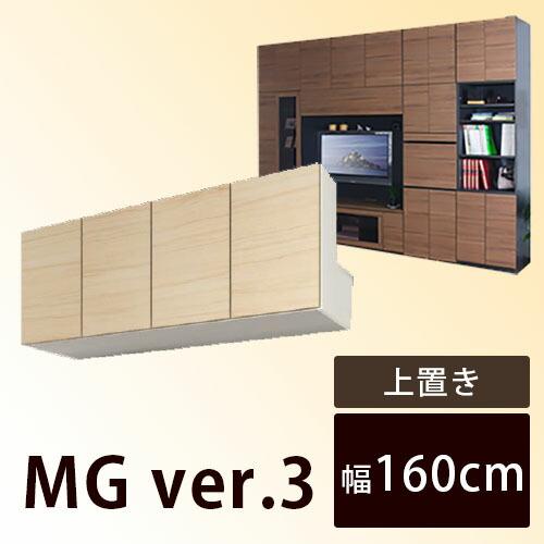 【送料無料】 すえ木工 Mgver.3 HB160 (L) 梁避けボックス(対応高600-890) 壁面収納 W1600 D470 H600-890