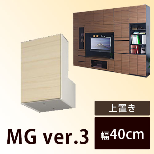 【送料無料】 すえ木工 Mgver.3 HB40 L/R (L) 梁避けボックス(対応高600-890) 壁面収納 W400 D470 H600-890