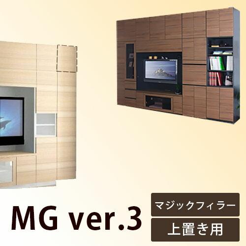 【送料無料】 すえ木工 Mgver.3 マジックフィラー 上置用 UWMF-L 壁面収納 W7-45 D2 H600-890
