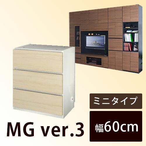 【送料無料】 すえ木工 Mgver.3 ミニタイプ FW mini 60-H 壁面収納 W600 D470 H730