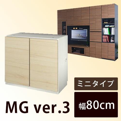 【送料無料】 すえ木工 Mgver.3 ミニタイプ FW mini 80-T 壁面収納 W800 D470 H730