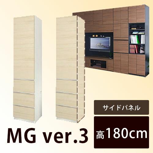 【送料無料】 すえ木工 Mgver.3 サイドパネル 本体用 180SP 壁面収納 W470 D2 H1800
