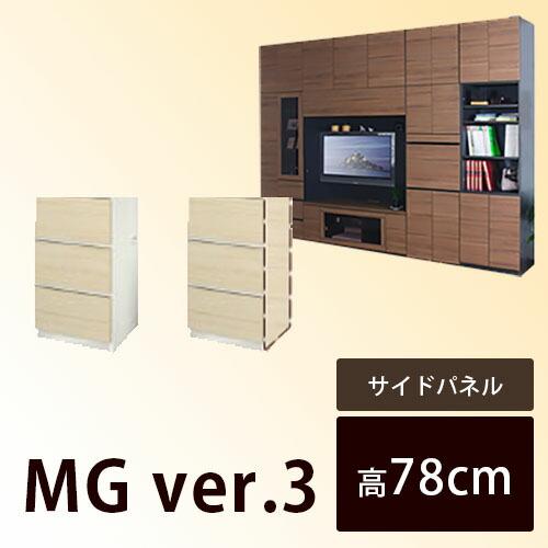 【送料無料】 すえ木工 Mgver.3 サイドパネル ミニ用 78SP 壁面収納 W470 D2 H780