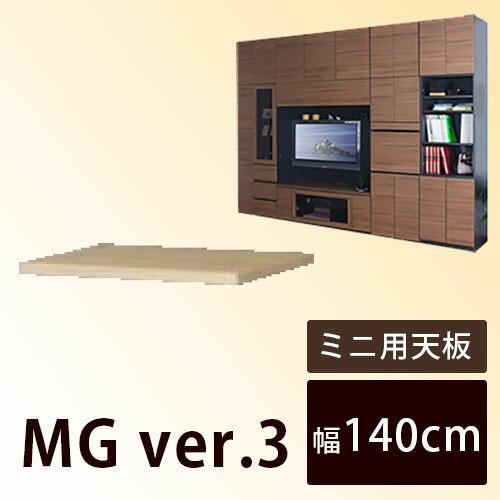【送料無料】 すえ木工 Mgver.3 天板 TE140 壁面収納 W1400 D470 H30