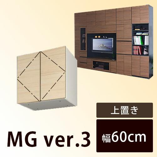 【送料無料】 すえ木工 Mgver.3 UW60 (M) 標準上置き(対応高360-590) 壁面収納 W600 D470/320 H360-590