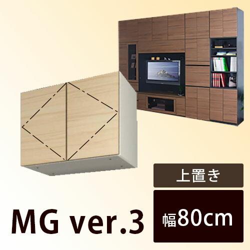 【送料無料】 すえ木工 Mgver.3 UW80 (M) 標準上置き(対応高360-590) 壁面収納 W800 D470/320 H360-590