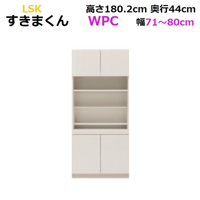 すきまくん テレビ 両開きキャビネット (サイズオーダー品) LSK-WPC W710~800×D440×H1803mm