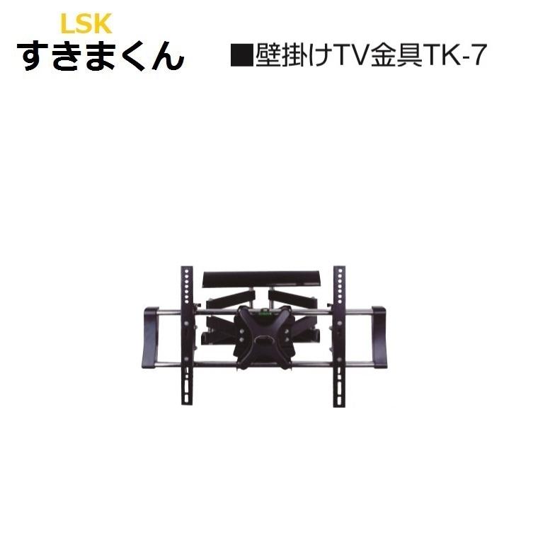 すきまくん テレビ 壁掛けテレビ金具 LSK-TVK用壁掛け専用金具TK7 耐荷重:約50kg
