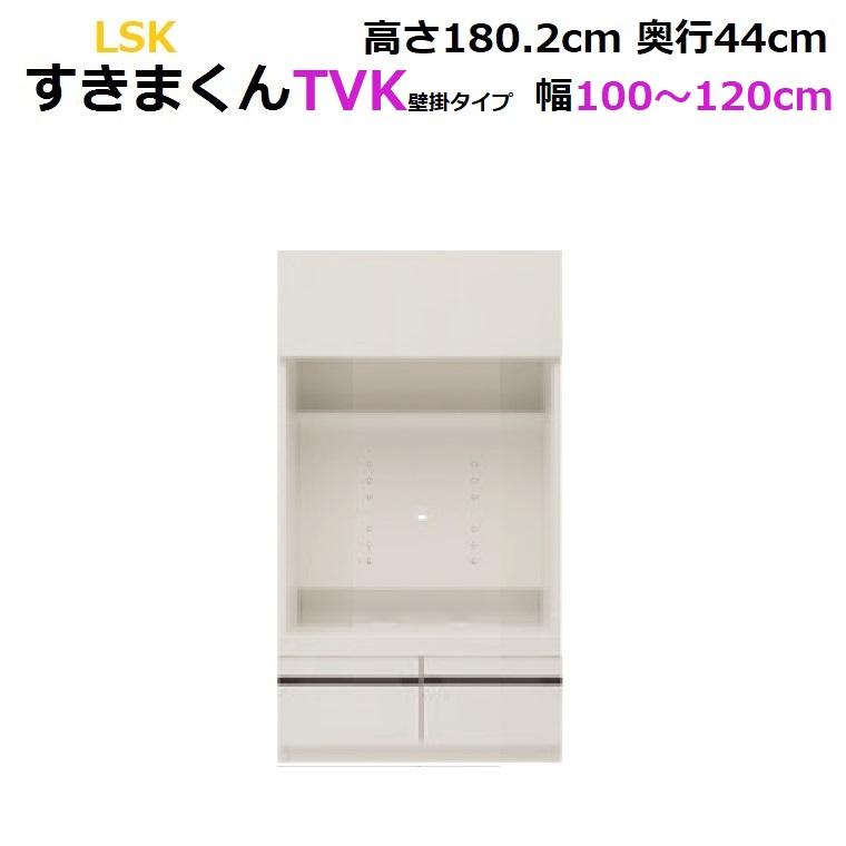 すきまくん テレビ テレビボード(サイズオーダー品) LSK-TVK W1000~1200×D440×H1802mm