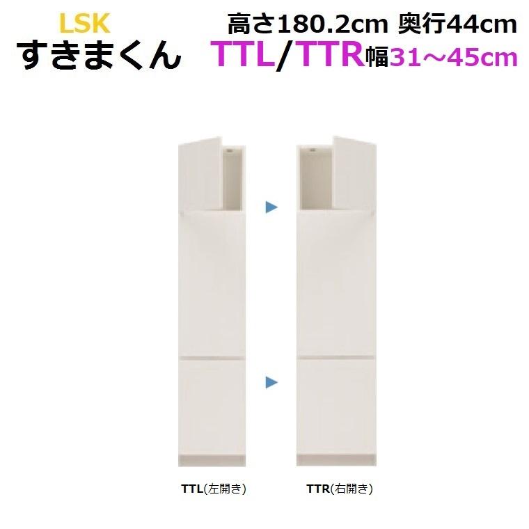 すきまくん テレビ 片開きキャビネット (サイズオーダー品) LSK-TTL/TTR W310~450×D440×H1803mm