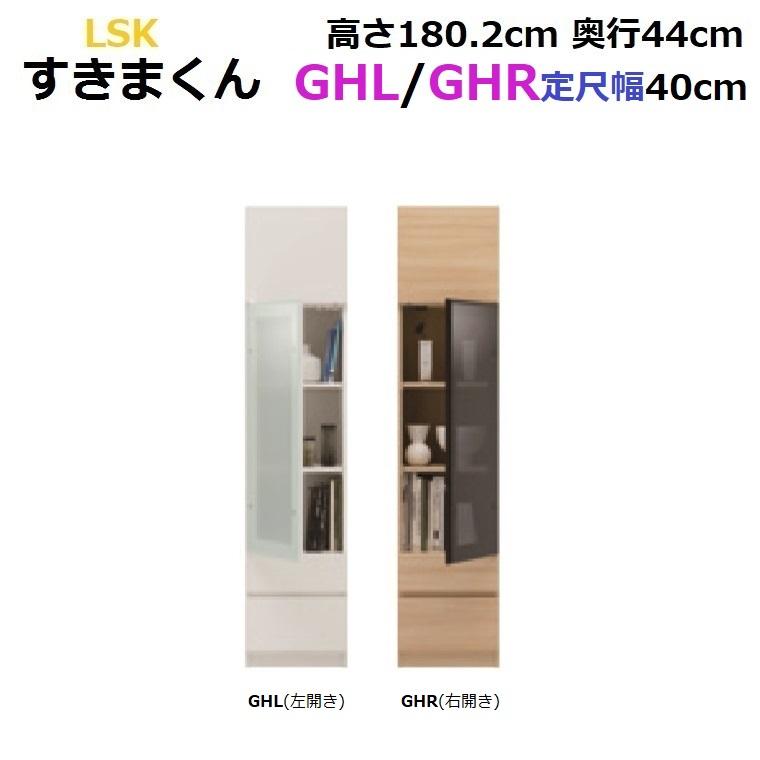 すきまくん テレビ 片開きキャビネット (定尺 W商品) LSK-GHL/GHR W400×D440×H1803mm