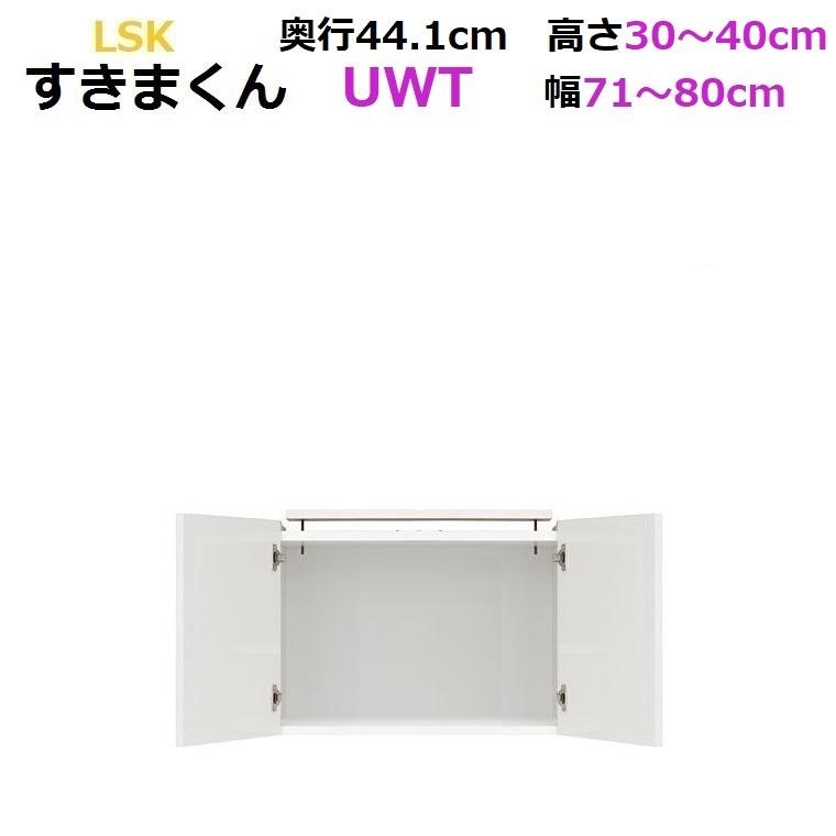 すきまくん テレビ 上置き (サイズオーダー品) LSK-UWT W710~800×D440×H300~400mm