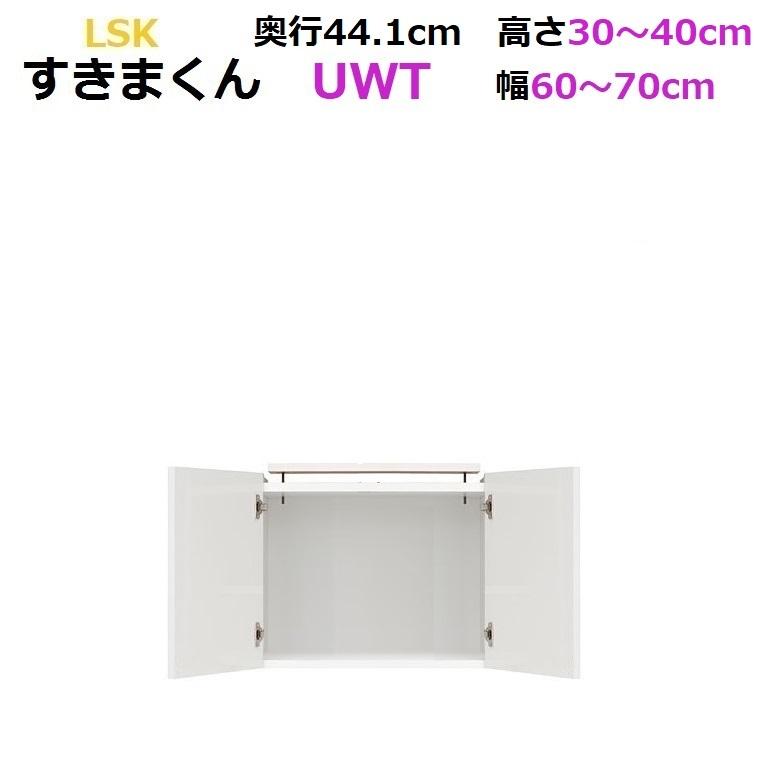 すきまくん テレビ 上置き (サイズオーダー品) LSK-UWT W600~700×D440×H300~400mm