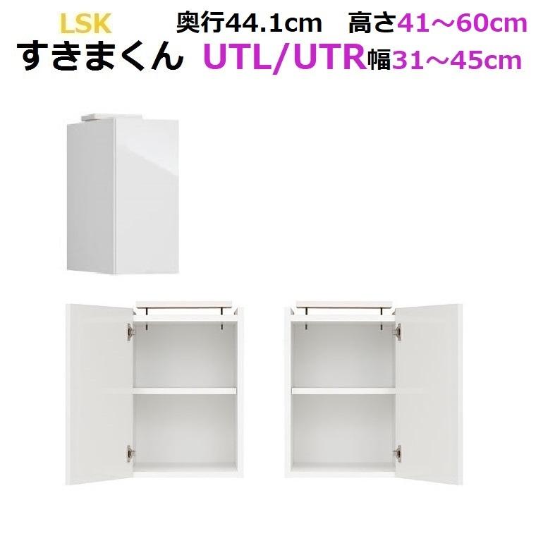すきまくん テレビ 上置き (サイズオーダー品) LSK-UTL/UTR W310~450×D440×H410~600mm