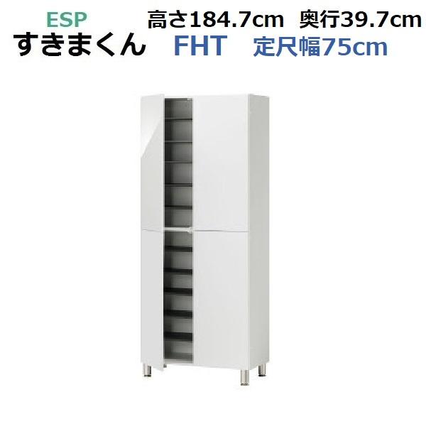 すきまくん シューズ (定尺 W商品) ESP-FHT75 W750×D397×H1847mm