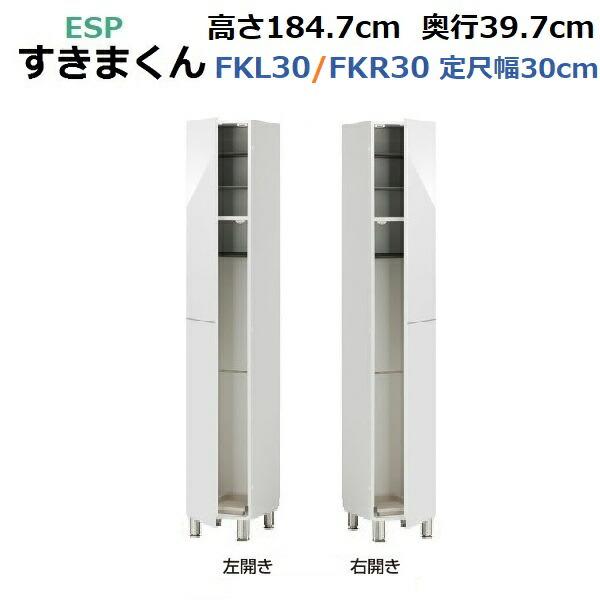 すきまくん シューズ 傘立てタイプ(定尺 W商品) ESP-FKL30/FKR30 W300×D397×H1847mm