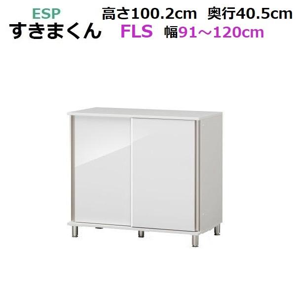 すきまくん シューズ (サイズオーダー品) ESP-FLS W910~1200×D405×H1002mm