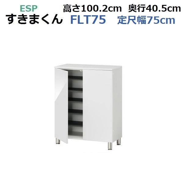 すきまくん シューズ (定尺 W商品) ESP-FLT75 W750×D405×H1002mm