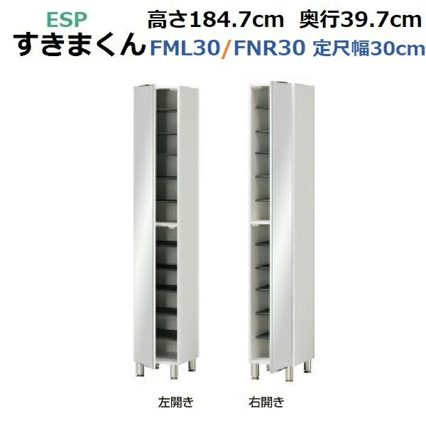 ◆国産イージーオーダーシューズすきまくんミラータイプ(定尺幅商品) ESP-FML30/FMR30幅30cm奥行39.7cm高さ184.7cm【送料無料】