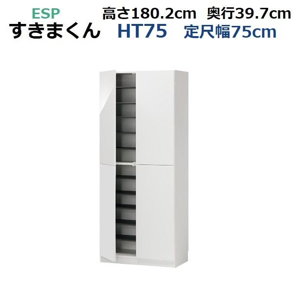 すきまくん シューズ (定尺 W商品) ESP-HT75 W750×D397×H1802mm