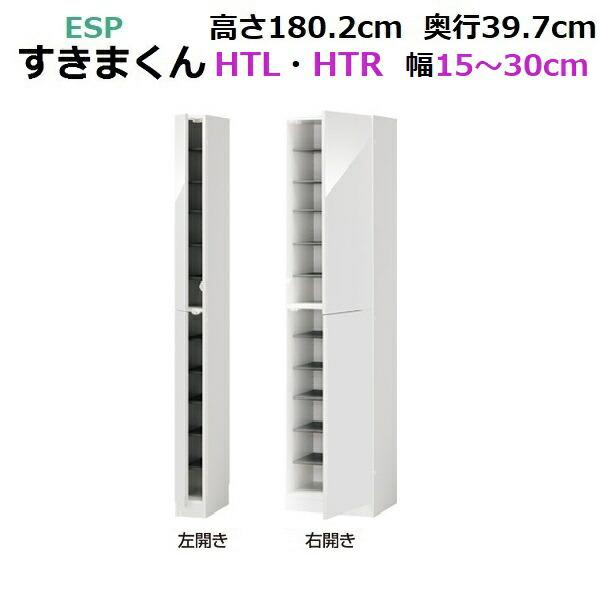 すきまくん シューズ (サイズオーダー品) ESP-HTL/HTR W150~300×D397×H1802mm