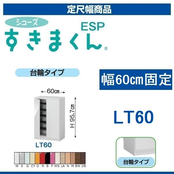 ◆国産イージーオーダーシューズすきまくん(定尺幅商品) ESP-LT60幅60cm奥行40.5cm高さ95.7cm【送料無料】