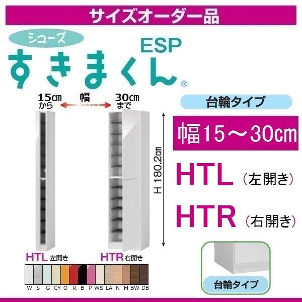 ◆国産イージーオーダーシューズすきまくん(サイズオーダー品) ESP-HTL/HTR幅15~30cm奥行39.7cm高さ180.2cm【送料無料】