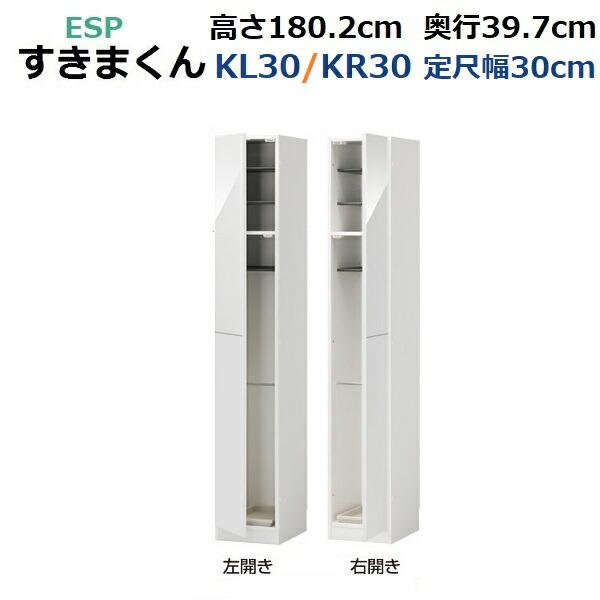 すきまくん シューズ 傘立てタイプ(定尺 W商品) ESP-KL30/KR30 W300×D397×H1802mm