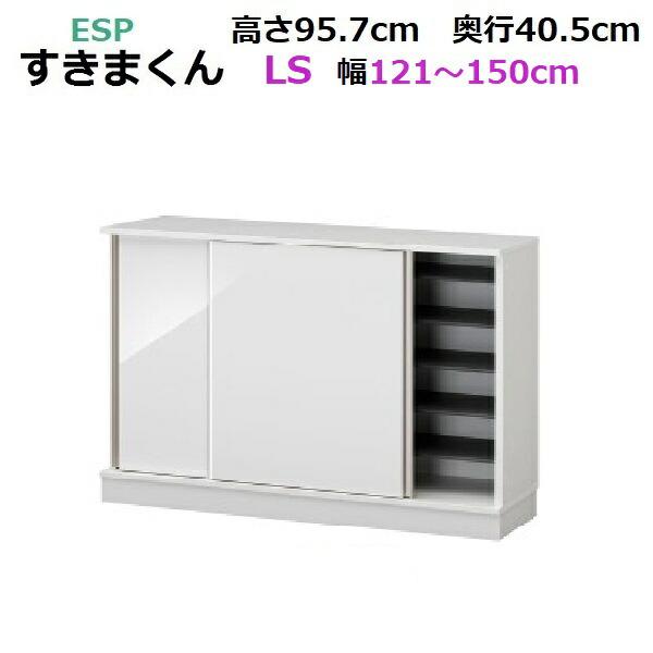 すきまくん シューズ (サイズオーダー品) ESP-LS W1210~1500×D405×H957mm
