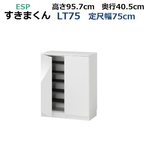 すきまくん シューズ (定尺 W商品) ESP-LT75 W750×D405×H957mm