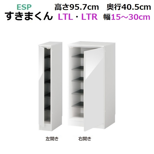 すきまくん シューズ (サイズオーダー品) ESP-LTL/LTR W150~300×D405×H957mm