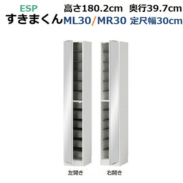◆国産イージーオーダーシューズすきまくんミラータイプ(定尺幅商品) ESP-ML30/MR30幅30cm奥行39.7cm高さ180.2cm【送料無料】