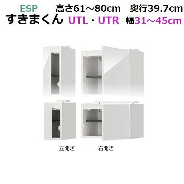 すきまくん シューズ 上置き (サイズオーダー品) ESP-UTL/UTR W310~450×D397×H610~800mm