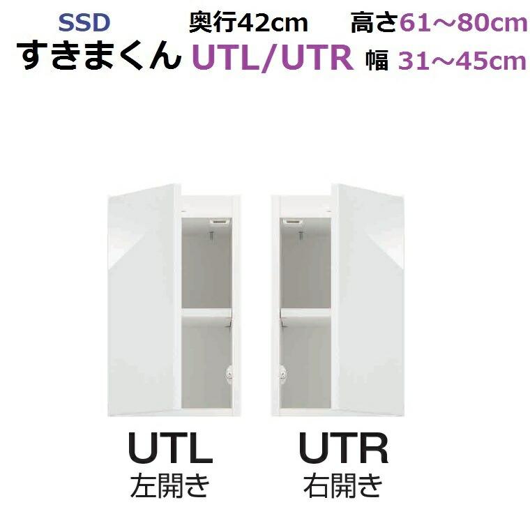 すきまくん スリム 上置きキャビネット Uタイプ SSD-UT 左開き/R 右開き W310~450×D420×H610~800mm