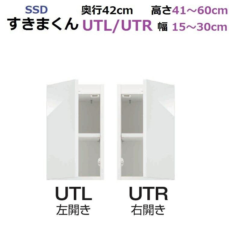すきまくん スリム 上置きキャビネット Uタイプ SSD-UT 左開き/R 右開き W150~300×D420×H410~600mm