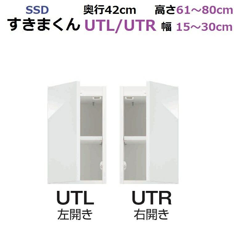 すきまくん スリム 上置きキャビネット Uタイプ SSD-UT 左開き/R 右開き W150~300×D420×H610~800mm