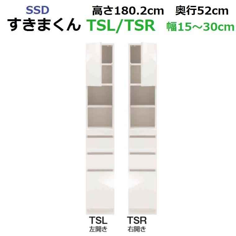 すきまくん スリム 板扉キャビネット Tタイプ SSD-TS 左開き/R 右開き W150~300×D520×H1802mm
