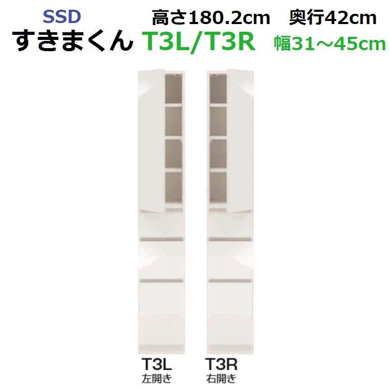 すきまくん スリム 板扉キャビネット Tタイプ SSD-T3 左開き/R 右開き W310~450×D420×H1802mm