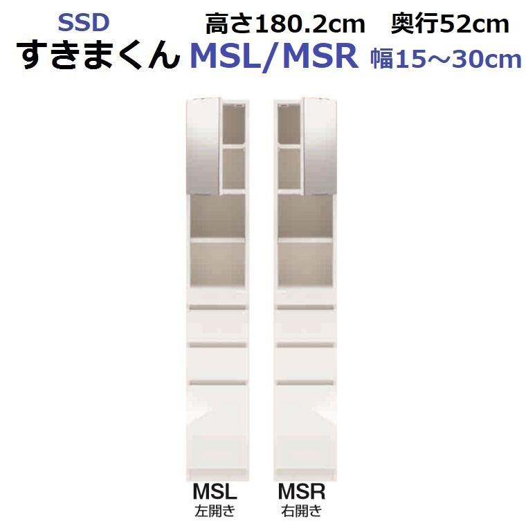 すきまくん スリム ミラー扉キャビネット Mタイプ SSD-MS 左開き/R 右開き W150~300×D520×H1802mm