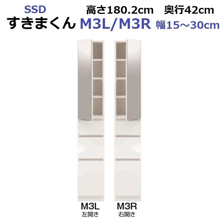 すきまくん スリム ミラー扉キャビネット Mタイプ SSD-M3 左開き/R 右開き W150~300×D420×H1802mm