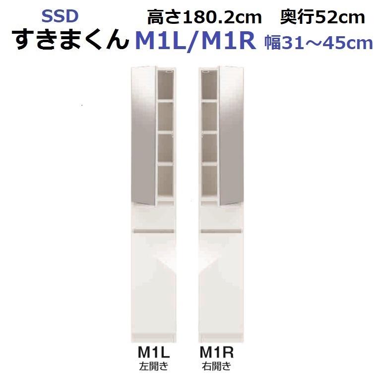 すきまくん スリム ミラー扉キャビネット Mタイプ SSD-M1 左開き/R 右開き W310~450×D520×H1802mm