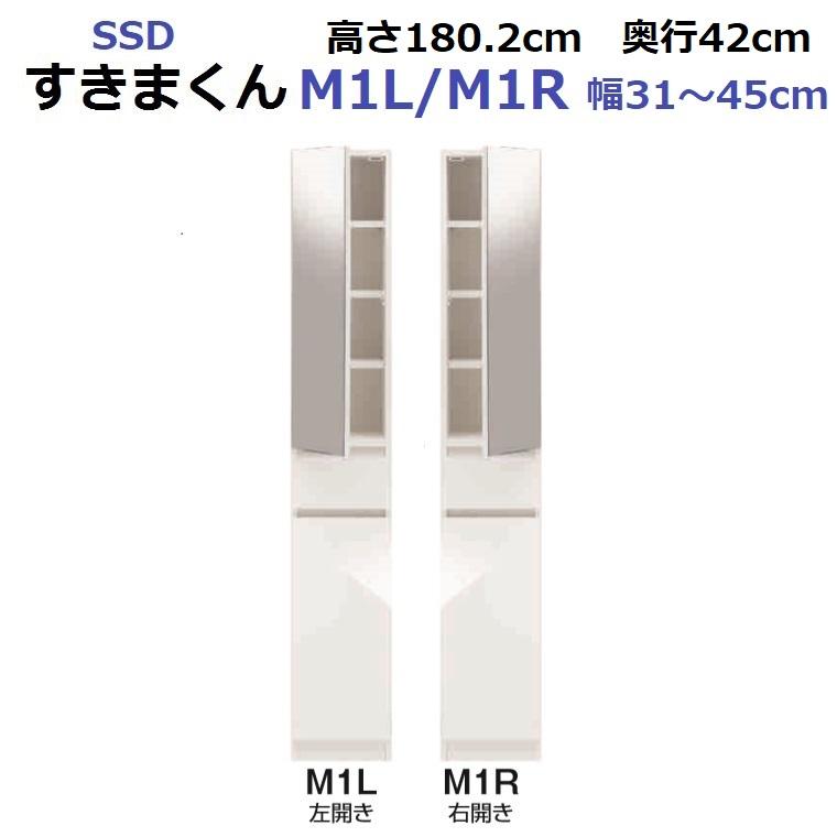 すきまくん スリム ミラー扉キャビネット Mタイプ SSD-M1 左開き/R 右開き W310~450×D420×H1802mm