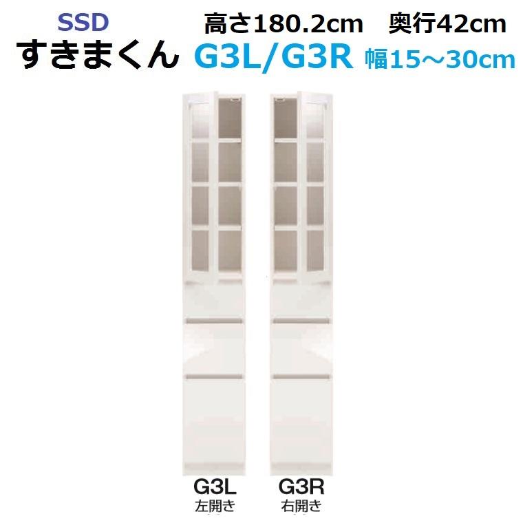 すきまくん スリム 樹脂扉キャビネット Gタイプ SSD-G3 L 左開き/R 右開き W150~300×D420×H1802mm