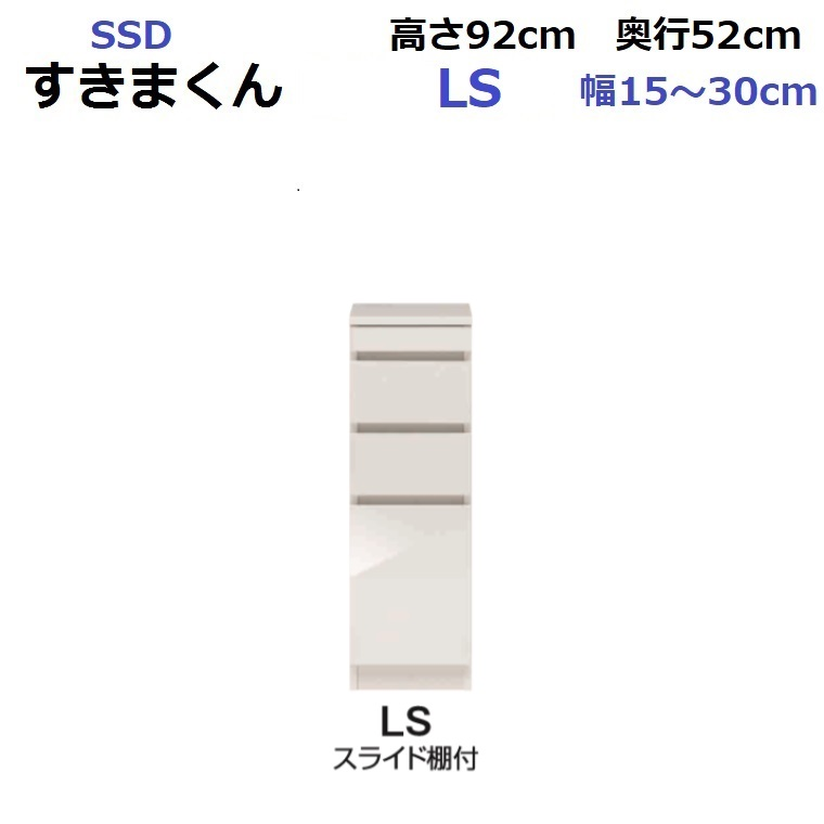 すきまくん スリム ローキャビネット Lタイプ SSD-LS W310~450×D520×H920mm