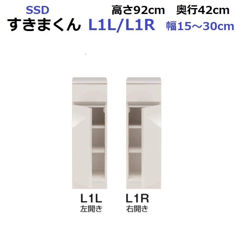 すきまくん スリム ローキャビネット Lタイプ SSD-L1 L 左開き/R 右開き W150~300×D420×H920mm