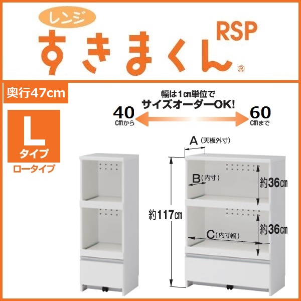 ◆国産イージーオーダーすきま収納レンジすきまくん幅1cm対応! RSP-L-幅40~60cm奥行47cmタイプ